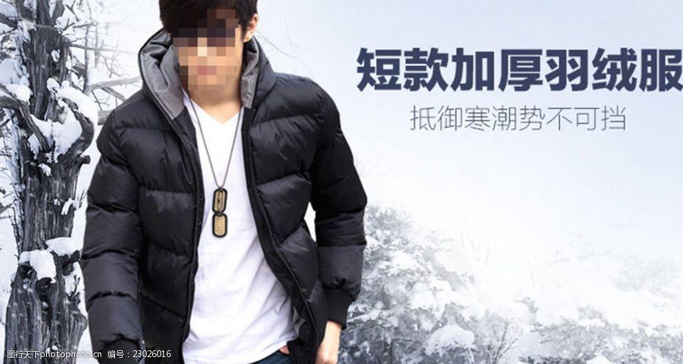 手册棉衣海报设计viv手册男装的结尾图片