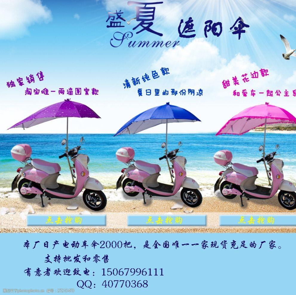 鳳婷電動車遮陽傘
