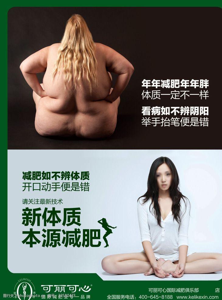 减肥店创意海报中午吃完饭如何用瘦身机图片