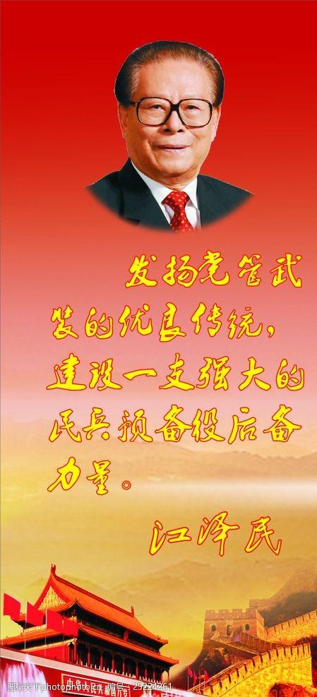 伟人名言之江泽民