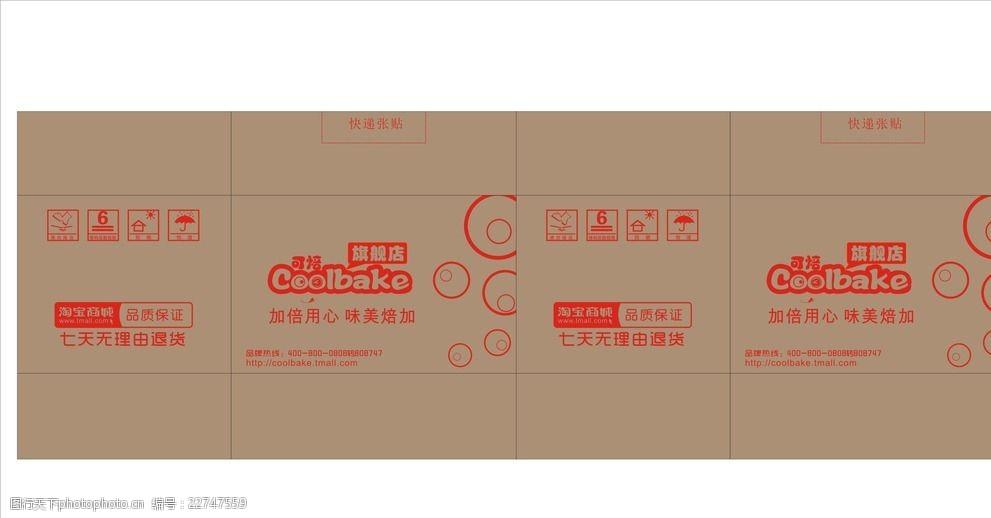 天猫食品快递运输纸箱设计图图片