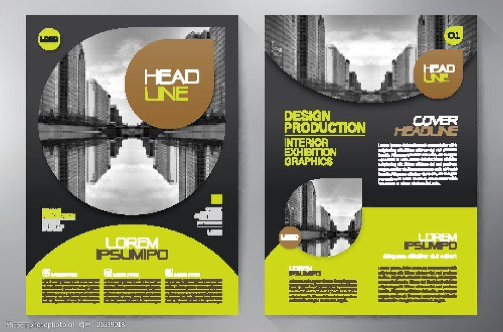 创意版式简图设计图片偏心轮机构传单绘制图片