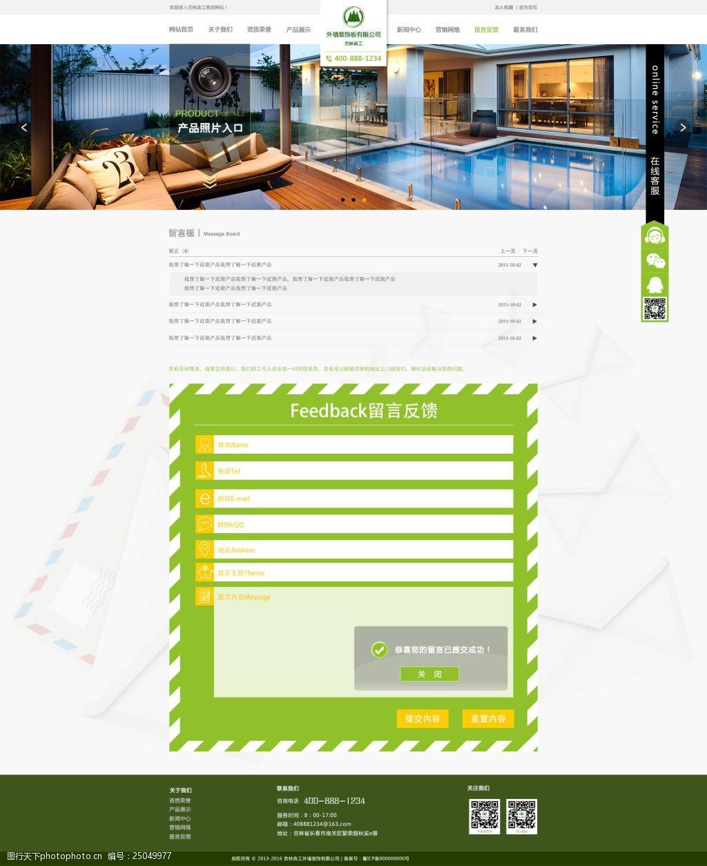 森工留言网页设计郑州天友建筑设计有限公司笔试图片