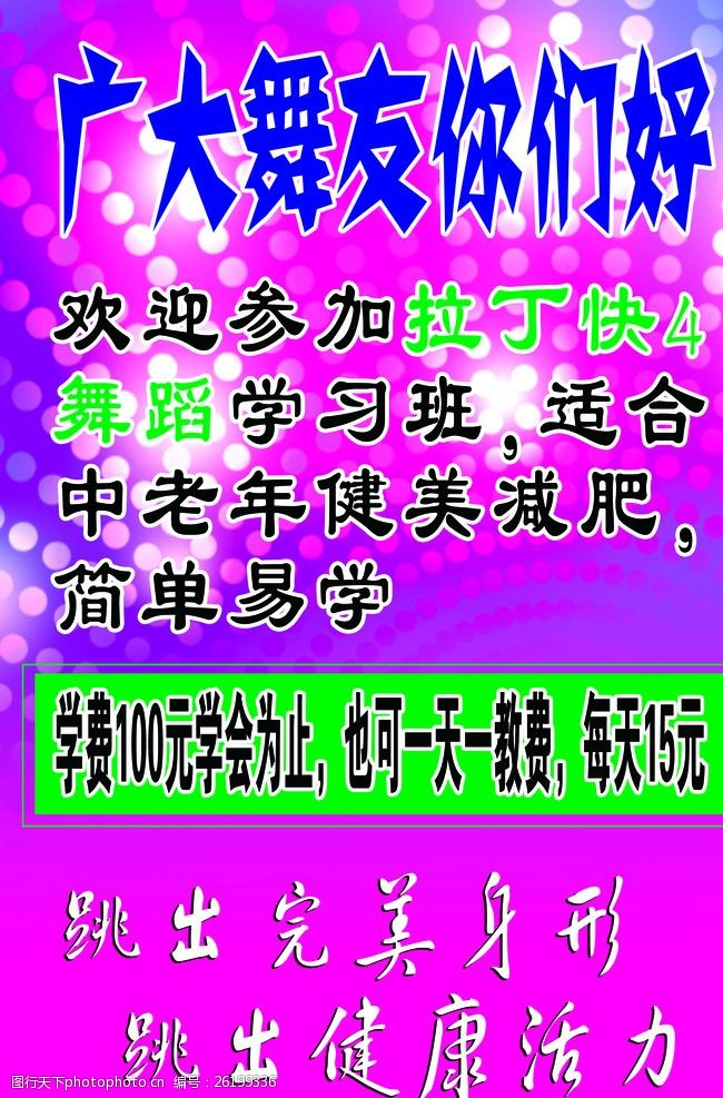 曳舞宣传海报素材_广场舞海报图片-图行天下素材网